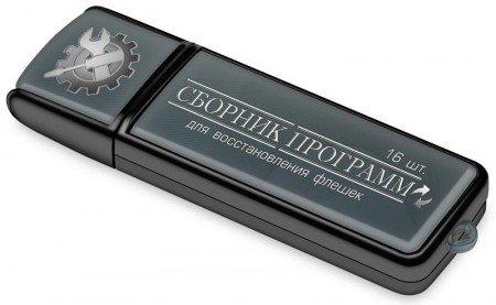 Сборник программ для восстановления флешек ( RUS/2013)