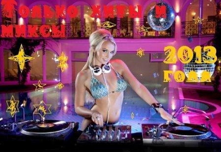 Только хиты и миксы 2013 года